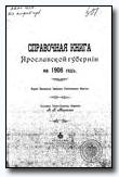 Справочная книга  Ярославской губернии на 1908 год